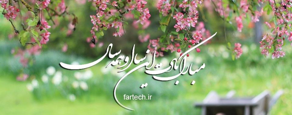 fartech-newrooz